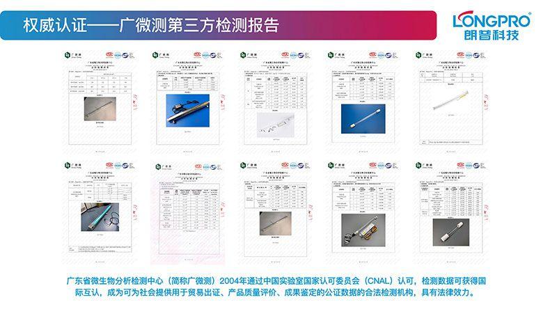朗普科技公司ppt——紫外线(最终版)_04.jpg